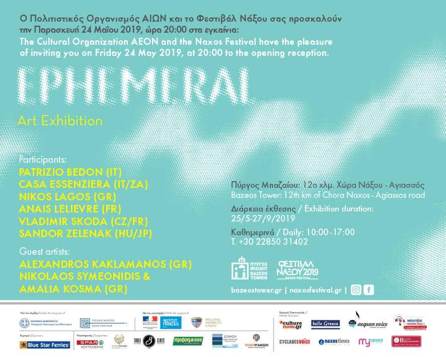 Αποτέλεσμα εικόνας για EPHEMERAL Art Exhibition