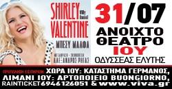 """ΑΝΟΙΧΤΟ ΘΕΑΤΡΟ ΙΟΥ,ΤΕΤΑΡΤΗ 31 ΙΟΥΛΙΟΥ,""""Sirley Valentine"""" του Willy Russell ,σε σκηνοθεσία Αλέξανδρου Ρήγα ,με την Μπέσυ Μαλφα ταξιδεύει στην Ελλαδα"""