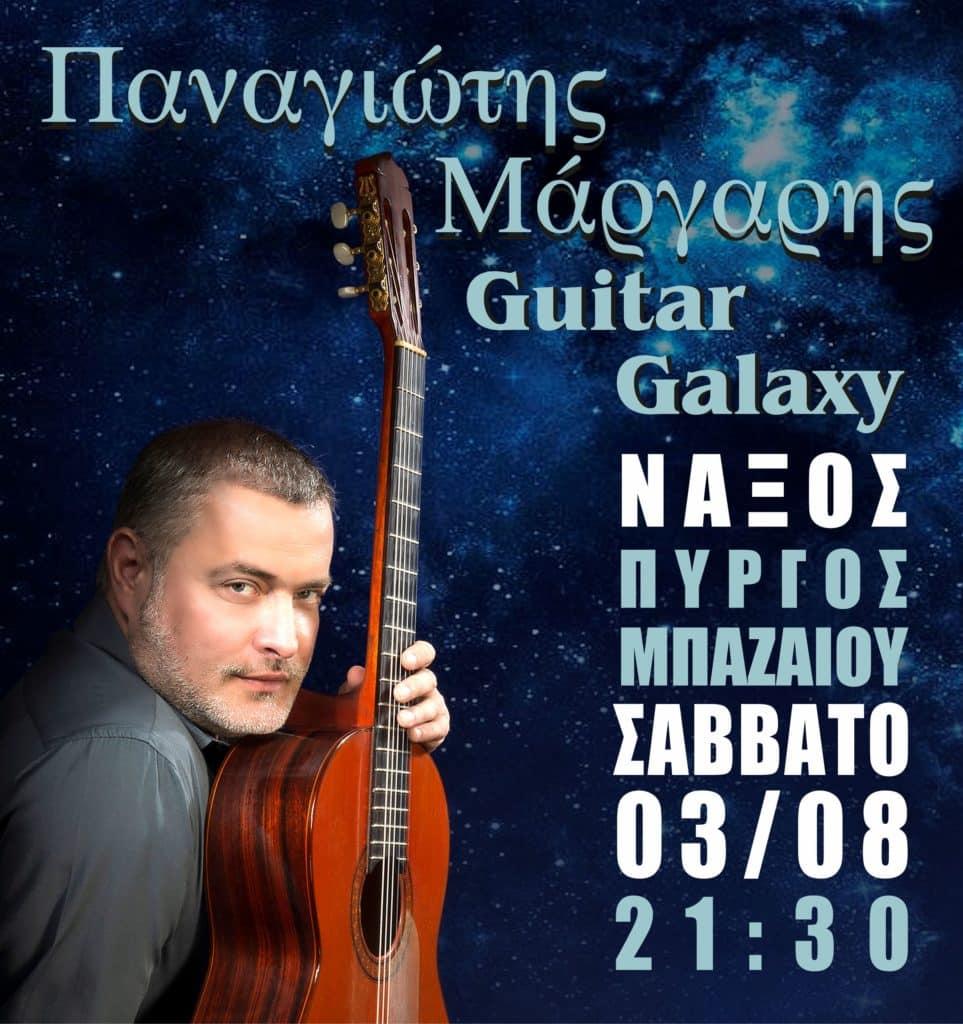 """Ο Παναγιώτης Μάργαρης στην Νάξο """"Guitar Galaxy"""" Σάββατο 3 Αυγούστου 2019 Πύργος Μπαζαίου"""