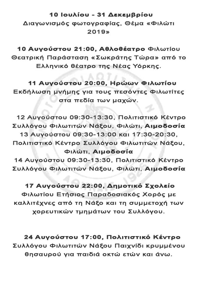 Σύλλογος Φιλωτιτών Νάξου Πρόγραμμα των εκδηλώσεων Αύγουστος 2019