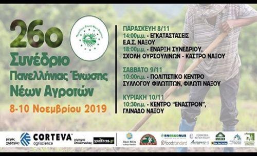 Αποτέλεσμα εικόνας για 26ο Συνέδριο Πανελλήνιας Ένωσης Νέων Αγροτών.  Νάξος 8-10 Νοεμβρίου 2019 - Πρόγραμμα εργασιών