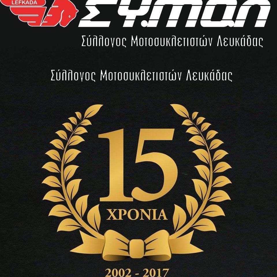 Ο Σύλλογος Μοτοσυκλετιστών Λευκάδας θα είναι κοντά μας αυτή την Τρίτη στον Aegean Voice στους 107,5