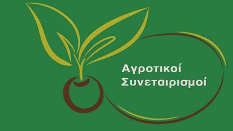 Αποτέλεσμα εικόνας για Καταργείται το τέλος επιτηδεύματος για αγροτικούς συνεταιρισμούς και συνεταιρισμένους αγρότες.