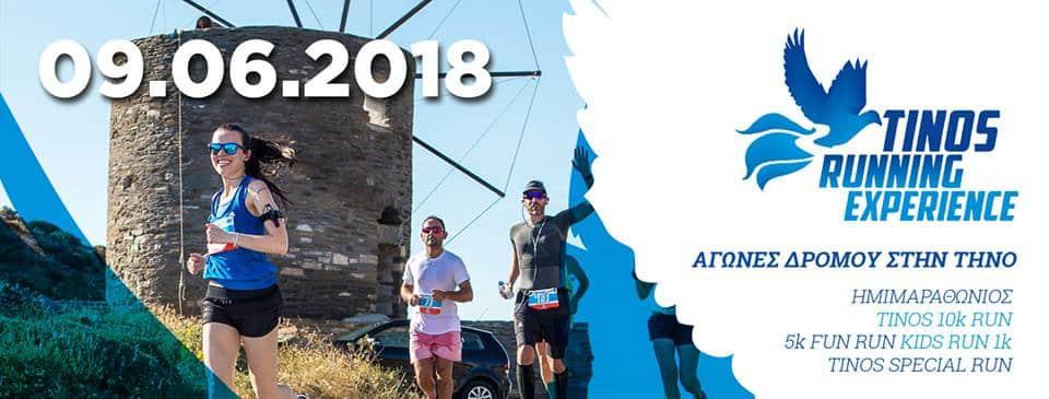 Αποτέλεσμα εικόνας για «Tinos Running Experience