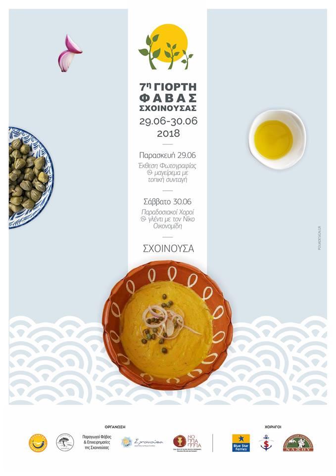 Αποτέλεσμα εικόνας για 7η Γιορτή Φάβας Σχοινούσας