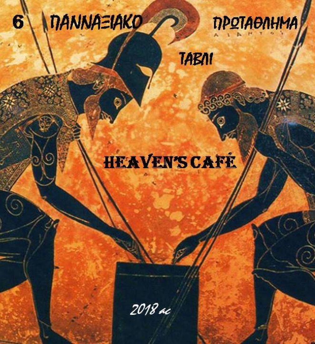 """Αποτέλεσμα εικόνας για 6ο Πανναξιακό Πρωτάθλημα Τάβλι """"Heavens' Café"""""""