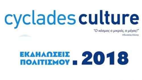 Αποτέλεσμα εικόνας για Εκδηλώσεις Πολιτισμού Κυκλάδων 2018 Περιφέρειας Νοτίου Αιγαίου