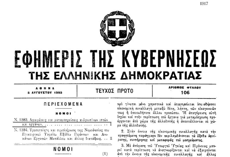 Αποτέλεσμα εικόνας για εφημεριδα της κυβερνησης