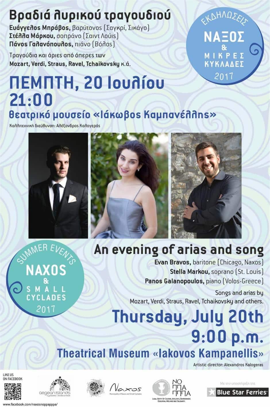Βραδιά λυρικού τραγουδιού στη Νάξο την Πέμπτη 20 Ιουλίου
