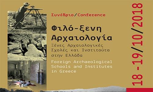 Αποτέλεσμα εικόνας για Συνέδριο Φιλό-ξενη Αρχαιολογία- Ξένες Αρχαιολογικές Σχολές και Ινστιτούτα στην Ελλάδα