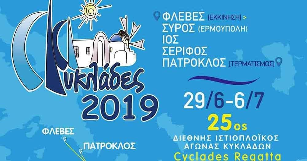 """Αποτέλεσμα εικόνας για 25ος ΔΙΕΘΝΗΣ ΙΣΤΙΟΠΛΟΪΚΟΣ ΑΓΩΝΑΣ """"ΚΥΚΛΑΔΕΣ 2019 Cyclades Regatta"""" 29/06/2019 - 06/07/2019"""