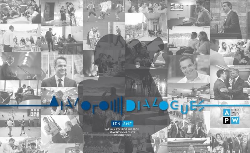 """ΙΔΡΥΜΑ ΣΤΑΥΡΟΣ ΝΙΑΡΧΟΣ - ΔΙΑΛΟΓΟΙ  """"Νοέμβριος: Στη σκιά ενός Πρωθυπουργού"""""""