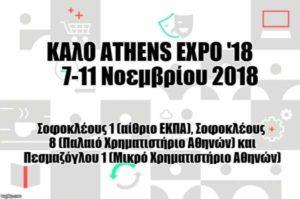 Αποτέλεσμα εικόνας για ΚΑΛΟ ATHENS EXPO 18