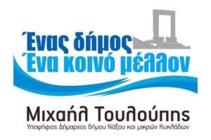 Μιχάλης Τουλούπης «ο κριτής είναι ο λαός για την επερχόμενη δημοτική αρχή στις 26 Μαίου¨».
