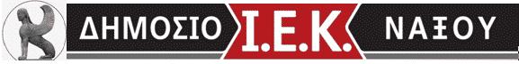 Εκδήλωση ενδιαφΕροντος για τις νΕες προτεινόμενες ειδικότητες του ΔΙΕΚ Νάξου  (Ετος κατάρτισης 2018-2019)