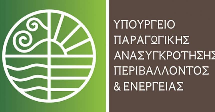 Αποτέλεσμα εικόνας για Σε δημόσια διαβούλευση η Εθνική Στρατηγική για την Κυκλική Οικονομία
