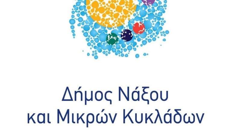 Τουριστική καμπάνια Δήμος Νάξου & Μικρών Κυκλάδων