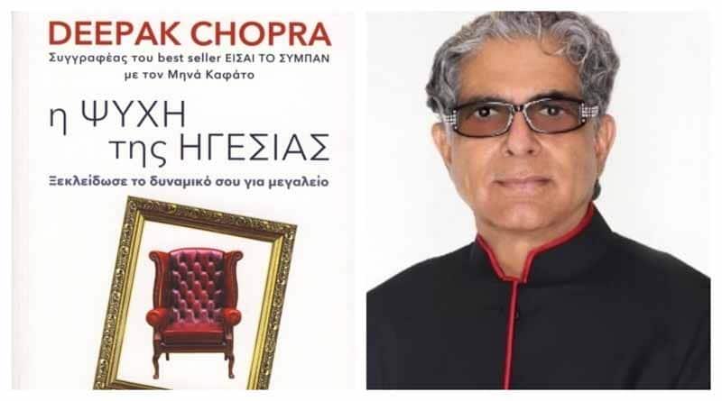 """Κυκλοφόρησε από τις εκδόσεις Π. Ασημάκης το νέο βιβλίο του παγκοσμίου φήμης συγγραφέα Deepak Chopra με τίτλο """"Η ψυχή της ηγεσίας"""""""
