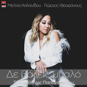 «Δε Βάζεις Μυαλό»: Μελίνα Ασλανίδου και Γιώργος Θεοφάνους κυκλοφορούν το νέο τραγούδι τους