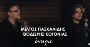 Ο Μίλτος Πασχαλίδης και ο Θοδωρής Κοτονιάς ταξιδεύουν στα «Όνειρα» του έρωτα