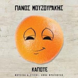 """Πάνος Μουζουράκης - """"Κάποτε""""   Νέο Τραγούδι"""