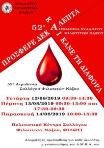 12 με 14 Αυγούστου η 52η αιμοδοσία του Συλλόγου Φιλωτιτών Νάξου
