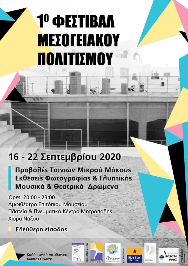 Πρώτο  Φεστιβάλ Μεσογειακού Πολιτισμού