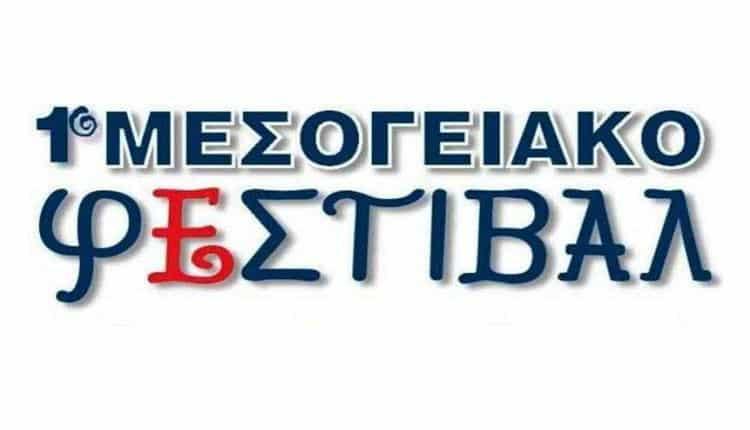 """Φεστιβάλ Μεσογειακού Πολιτισμού """" Όλος ο κόσμος σε ένα νησί """""""