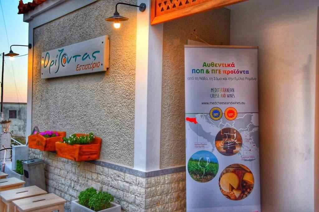 Event MCW Σάμος (13/8/2020): Μεσογειακός τρόπος να ζεις!