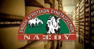 Η Ε.Α.Σ. Νάξου στηρίζει τον Παραγωγό για το γάλα και τις ζωοτροφές!