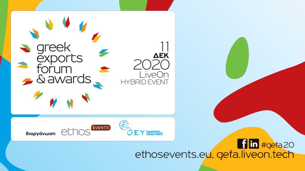 Greek Exports Awards 2020: Έως και τις 23 Νοεμβρίου οι υποβολές υποψηφιοτήτων