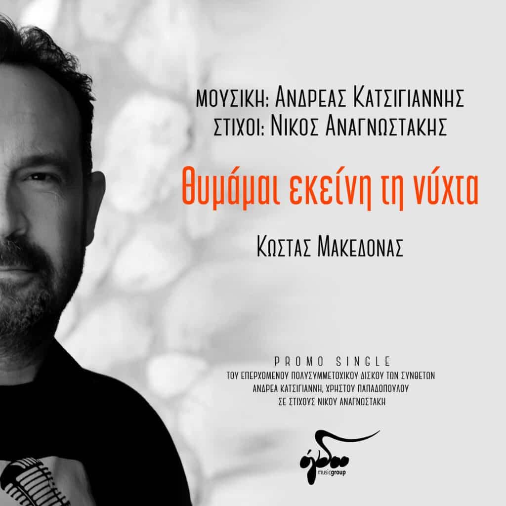 """Νέο τραγούδι Κώστας Μακεδόνας - """"Θυμάμαι εκείνη τη νύχτα"""""""