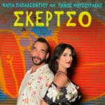 """Μαρία Παπαλεοντίου feat. Πάνος Μουζουράκης - """"Σκέρτσο"""""""