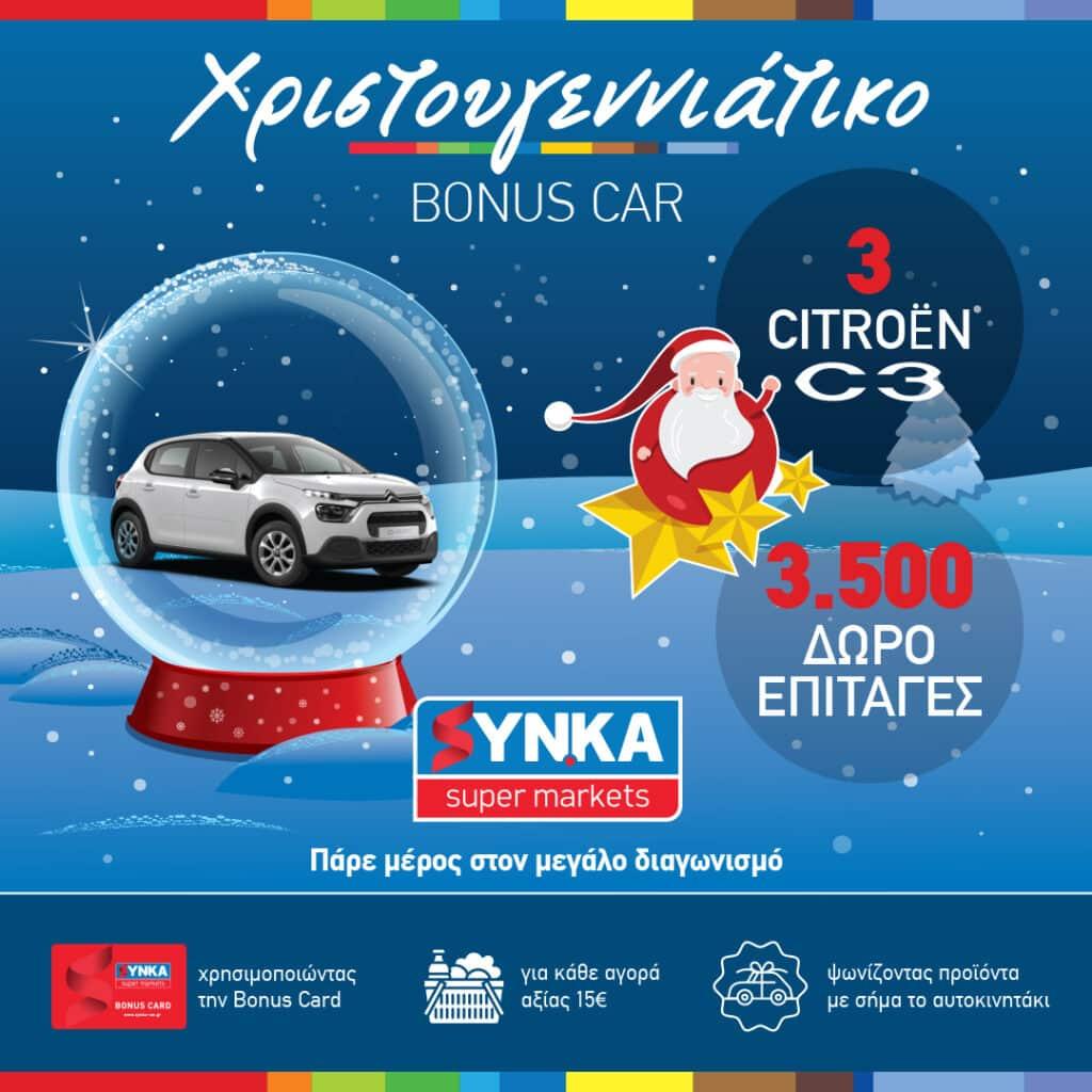 Αισιοδοξία, χαρά και 3 αυτοκίνητα δώρο από τα SYN.KA, αυτά τα Χριστούγεννα.