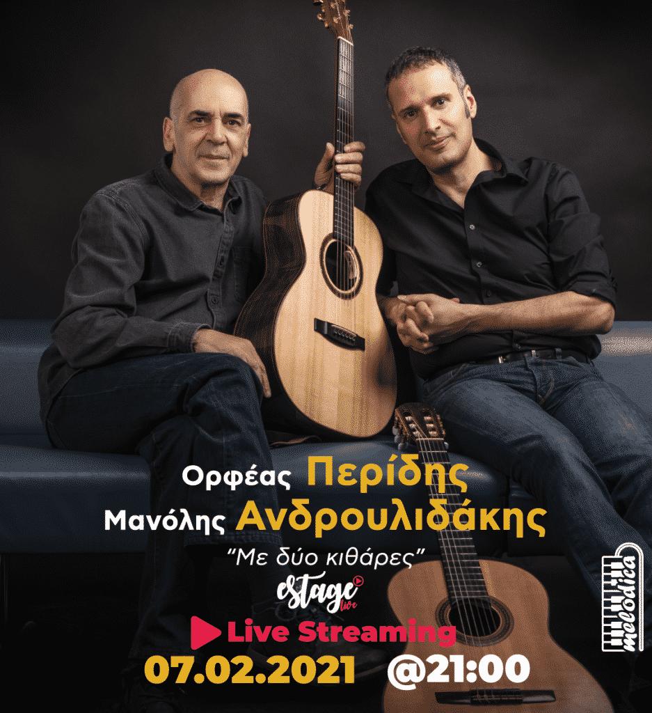 Ορφέας Περίδης – Μανόλης Ανδρουλιδάκης «Με 2 κιθάρες»