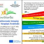 Σχολικές δράσεις Erasmus+