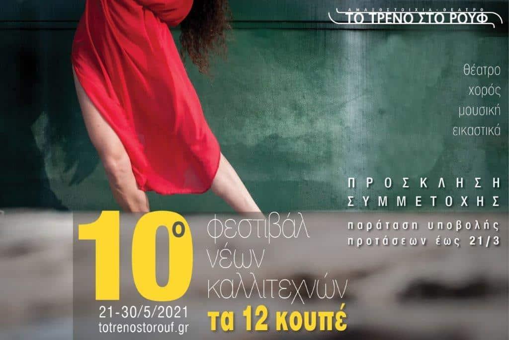 """0ο Φεστιβάλ Νέων Καλλιτεχνών """"Τα 12 Κουπέ"""" / Παράταση Υποβολής Προτάσεων για τη συμμετοχή καλλιτεχνών Θεάτρου, Χορού, Μουσικής, Εικαστικών"""