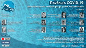 Σύμπλευση ΑΜΚΕ- Διαδικτυακή ενημέρωση για την πανδημία και τον εμβολιασμό