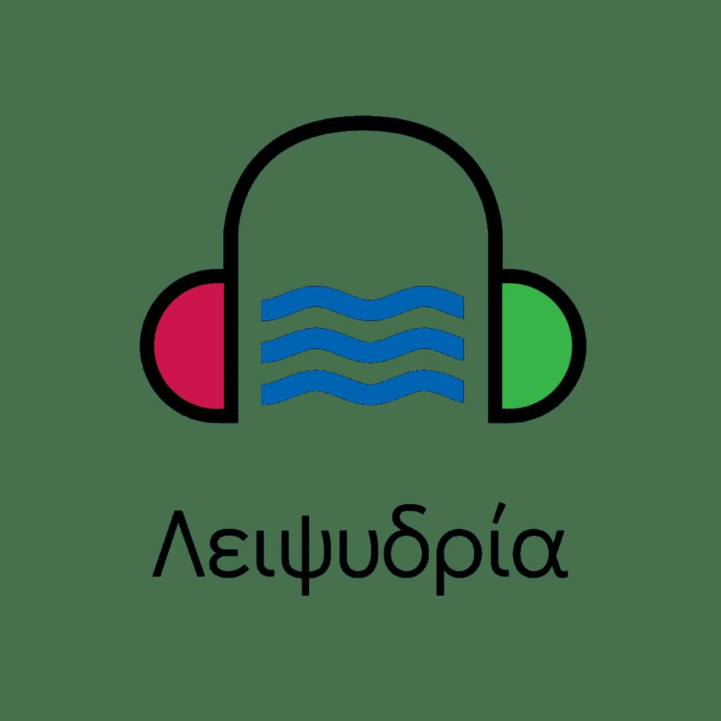 Παγκόσμια μέρα Νερού 22.03: ηχητικές αφηγήσεις από όλη την Ελλάδα