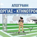 Σε εξέλιξη η Απογραφή Γεωργίας - Κτηνοτροφίας 2021
