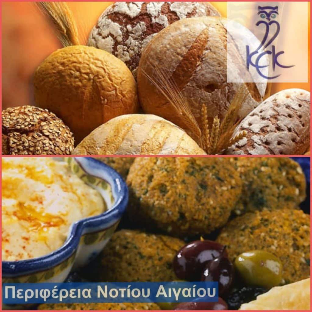ΚΕΚ Γεννηματάς - Σεμινάρια Παραδοσιακής Αρτοποιίας και Μοναστηριακής Κουζίνας