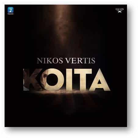 Ο Νίκος Βέρτης κυκλοφόρησε το νέο του τραγούδι με τίτλο «ΚΟΙΤΑ»