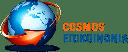 Cosmos Επικοινωνια