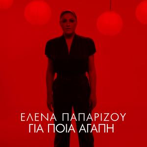 """Έλενα Παπαρίζου - """"Για Ποια Αγάπη"""""""