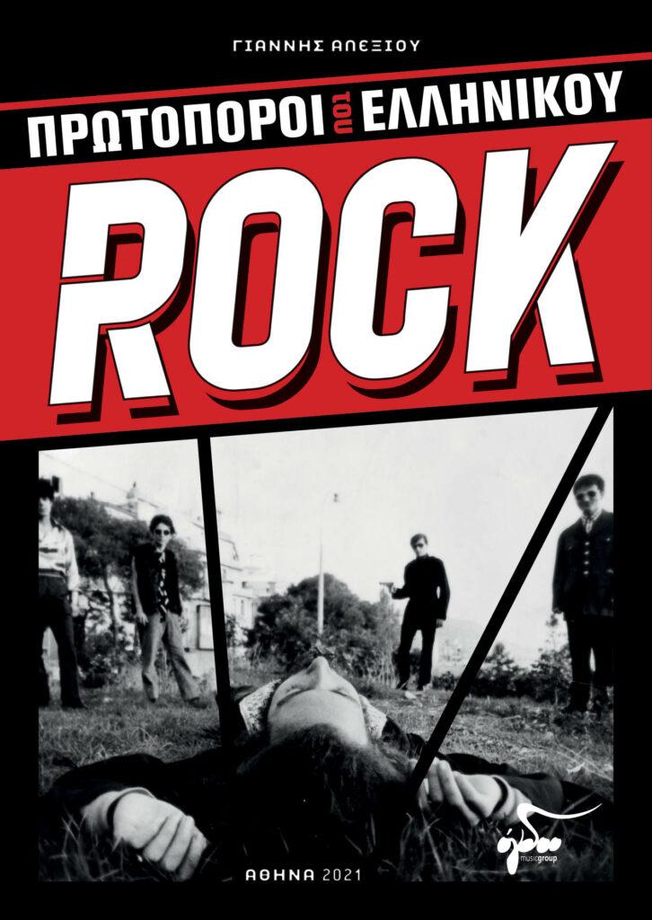 «Πρωτοπόροι του Ελληνικού Rock»