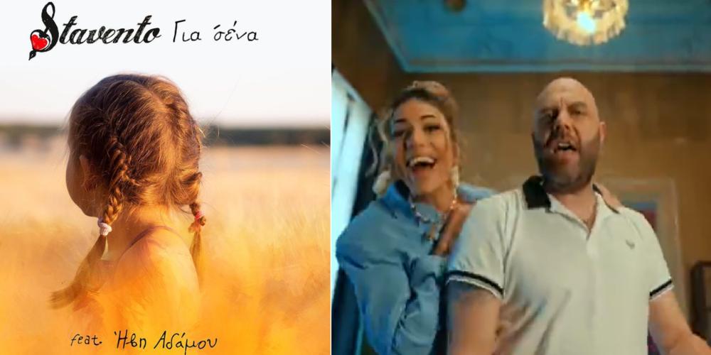 STAVENTO feat. ΗΒΗ ΑΔΑΜΟΥ / ΓΙΑ ΣΕΝΑ / ΝΕΟ ΤΡΑΓΟΥΔΙ
