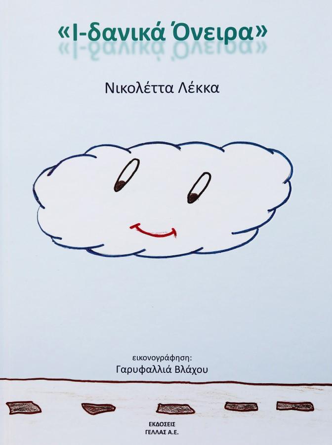 """""""Ι-δανικά όνειρα"""": Το παιδικό βιβλίο της Νικολέττας Λέκκα"""