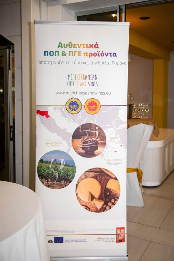 Η Γραβιέρα Νάξου Π.Ο.Π. στην Σάμο για το «Mediterranean Cheese and Wines»!