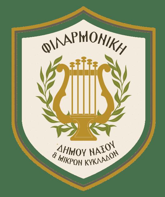Κάλεσμα συμμετοχής στη Φιλαρμονική του Δήμου Νάξου και Μικρών Κυκλάδων