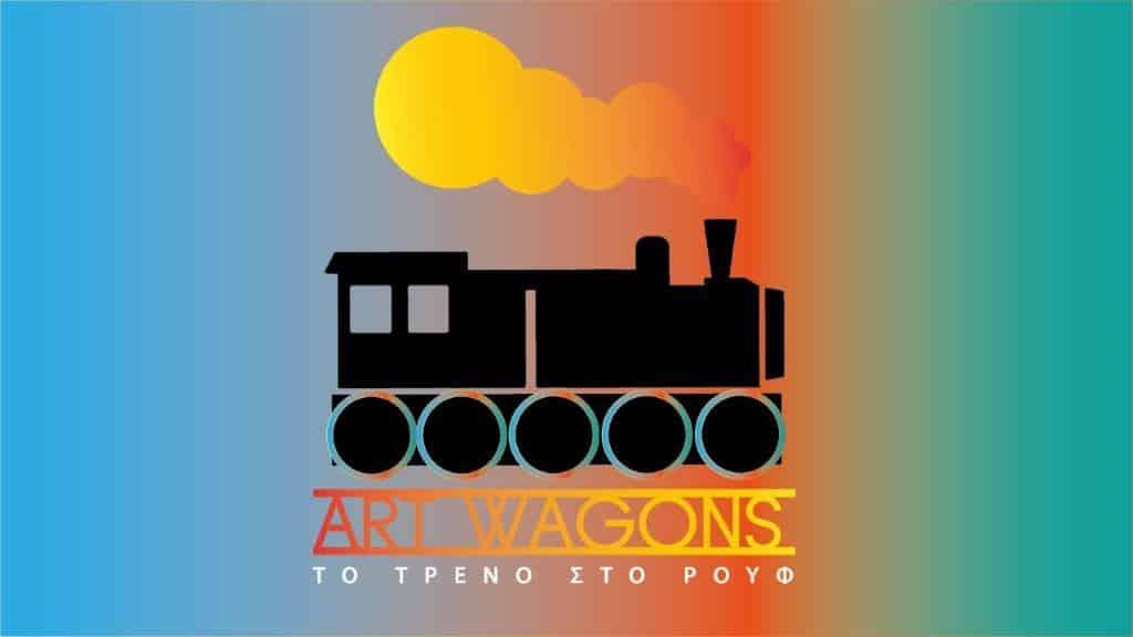 "ART-WAGONS, διαδικτυακό πολιτιστικό ""ταξίδι"" για εφήβους των απομακρυσμένων κυρίως περιοχών της Ελλάδας καθώς και για παιδιά με αναπηρία"